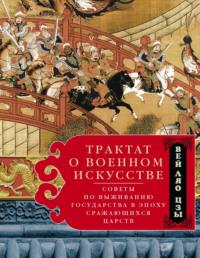 Обложка «Трактат о военном искусстве. Советы по выживанию государства в эпоху Сражающихся царств»