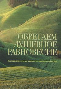 Обложка «Обретаем душевное равновесие. Как переносить стрессы и депрессии: православный взгляд»