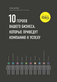 Обложка «10 героев вашего бизнеса, которые приведут компанию к успеху»
