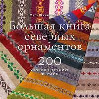 Обложка «Большая книга северных орнаментов»