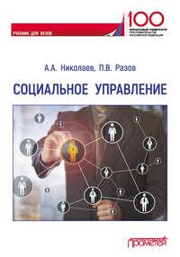 Обложка «Социальное управление»