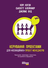 Обложка «Керування проектами для «неофіційних» проект-менеджерів»