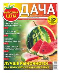 Обложка «Дача Pressa.ru 17-2019»