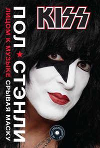 Обложка «KISS. Лицом к музыке: срывая маску»