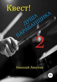 Обложка «Квест. Душа барабанщика 2»