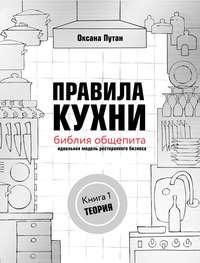 Обложка «Правила кухни: библия общепита. Идеальная модель ресторанного бизнеса. Книга 1: Теория»