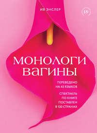 Обложка «Монологи вагины»