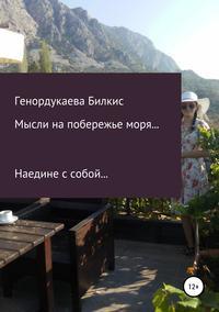Обложка «Мысли на побережье моря»
