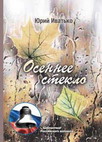 Обложка «Осеннее стекло»