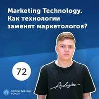 Обложка «72. Павел Кузнецов, Zalando: Маркетинг будущего: как MarTech заменит человека?»