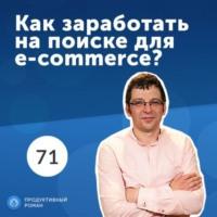 Обложка «71. Лев Гершензон, Detectum: Как заработать на поиске для e-commerce?»
