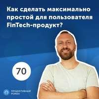 Обложка «70. Константин Загайнов: как сделать максимально простой для пользователя FinTech-продукт?»