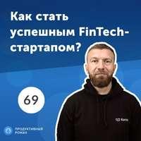 Обложка «69. Сергей Ревякин: Как стать успешным FinTech-стартапом?»