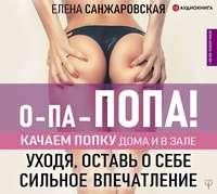 Обложка «О-па – попа! Качаем попку дома и в зале!»