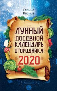 Обложка «Лунный посевной календарь огородника на 2020 год»