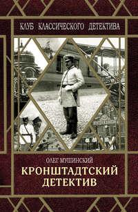 Обложка «Кронштадтский детектив»