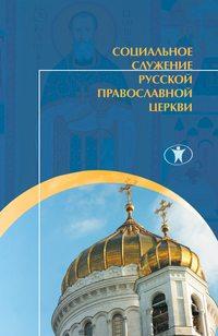 Обложка «Социальное служение Русской Православной Церкви. История, теория, организация»