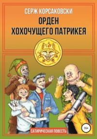Обложка «Орден с хохочущим Патрикеем»