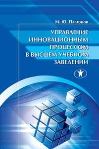 Обложка «Управление инновационным процессом в высшем учебном заведении»
