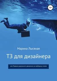 Обложка «ТЗ для дизайнера, или Правила дорожного движения на свободных полях»