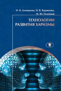 Обложка «Технологии развития харизмы»