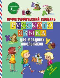 Обложка «Орфографический словарь русского языка для младших школьников»