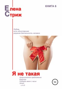 Обложка «Я не такая»