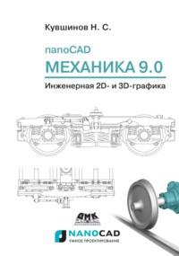 Обложка «nanoCAD Механика 9.0. Инженерная 2D- и 3D-графика»