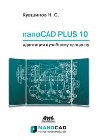 Обложка «nanoCAD Plus 10. Адаптация к учебному процессу»