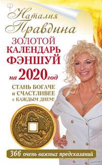 Обложка «Золотой календарь фэншуй на 2020 год. 366 очень важных предсказаний. Стань богаче и счастливее с каждым днем!»
