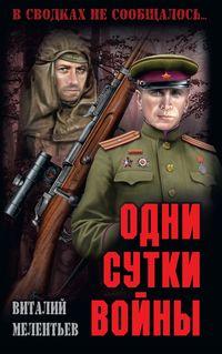 Обложка «Одни сутки войны (сборник)»