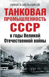 Обложка «Танковая промышленность СССР в годы Великой Отечественной войны»