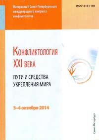 Обложка «Конфликтология XXI века. Пути и средства укрепления мира»