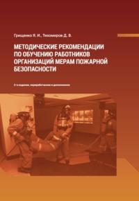 Обложка «Методические рекомендации по обучению работников организаций мерам пожарной безопасности»