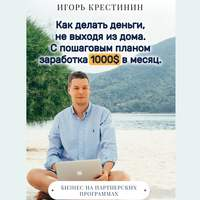 Обложка «Как делать деньги, не выходя из дома.С пошаговым планом заработка 1000$ в месяц. Бизнес на партнерских программах»