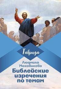 Обложка «Библейские изречения по темам»