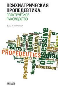 Обложка «Психиатрическая пропедевтика. Практическое руководство»
