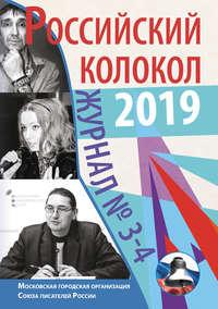 Обложка «Российский колокол №3-4 2019»