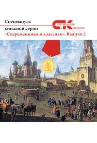 Обложка «Спецвыпуск книжной серии «Современники и классики». Выпуск 2»