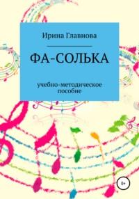 Обложка «ФА-СОЛЬКА. Учебно-методическое пособие»