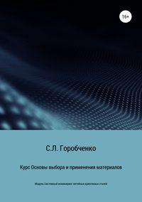 Обложка «Курс «Основы выбора и применения материалов для трубопроводной арматуры»»
