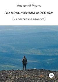 Обложка «По нехоженым местам (из рассказов геолога)»