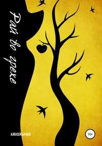 Обложка «Рай во грехе»