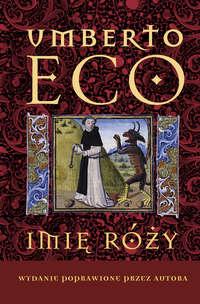 Обложка «Imię róży Wydanie poprawione przez autora»