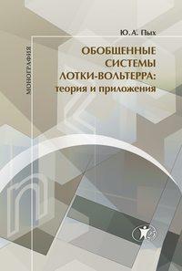 Обложка «Обобщенные системы Лотки-Вольтерра. Теория и приложения»