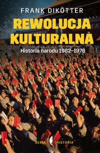 Обложка «Rewolucja kulturalna - Historia narodu 1962-1976»