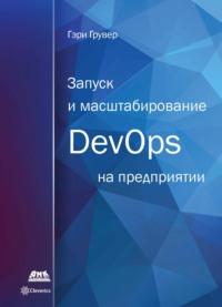 Обложка «Запуск и масштабирование DevOps на предприятии»