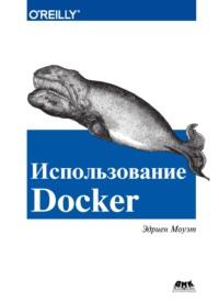 Обложка «Использование Docker»