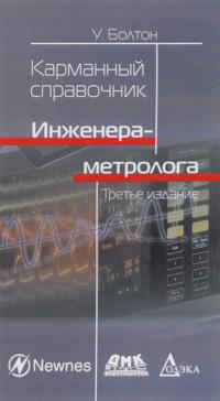 Обложка «Карманный справочник инженера-метролога»