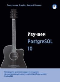 Обложка «Изучаем PostgreSQL 10»